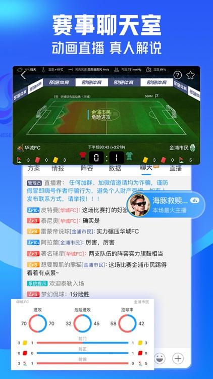 即嗨体育-足球篮球比分直播新闻资讯 screenshot-4