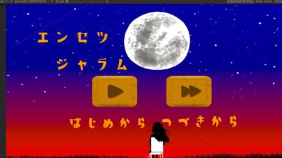 エンセツジャラム screenshot 2