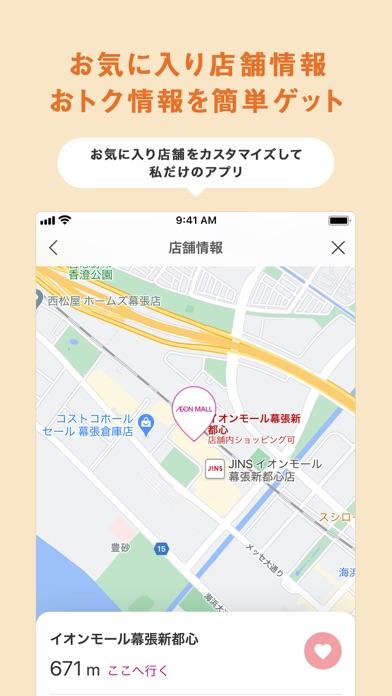 iAEON(アイイオン)紹介画像4