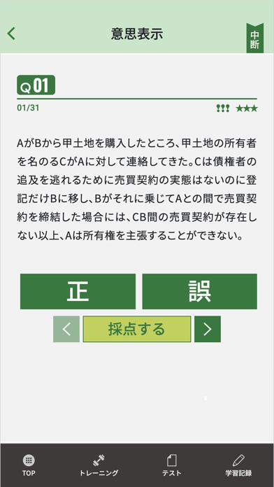 宅建合格アプリ紹介画像2