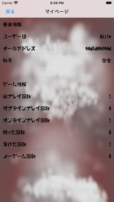 人狼 Short. screenshot 10