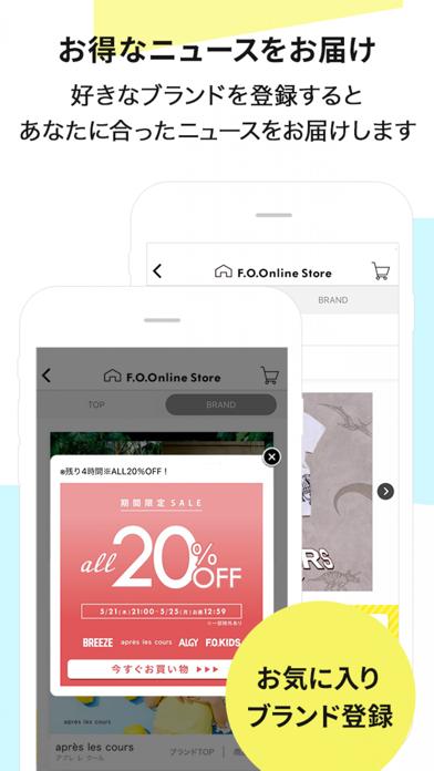 F.O.Online Store Appのおすすめ画像2