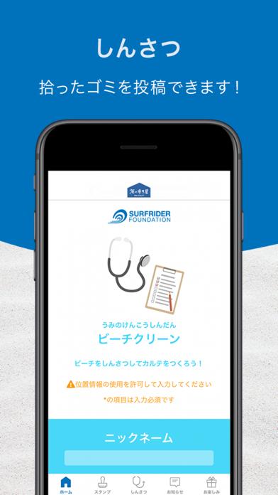 【SFJ】海の寺子屋公式アプリ紹介画像3