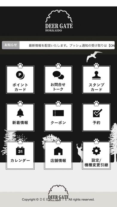 DEER GATE(ディアゲート)紹介画像2