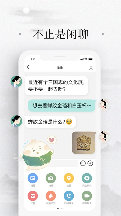 易信-专属于你的社交软件 screenshot-3