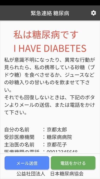 緊急連絡 糖尿病のおすすめ画像1