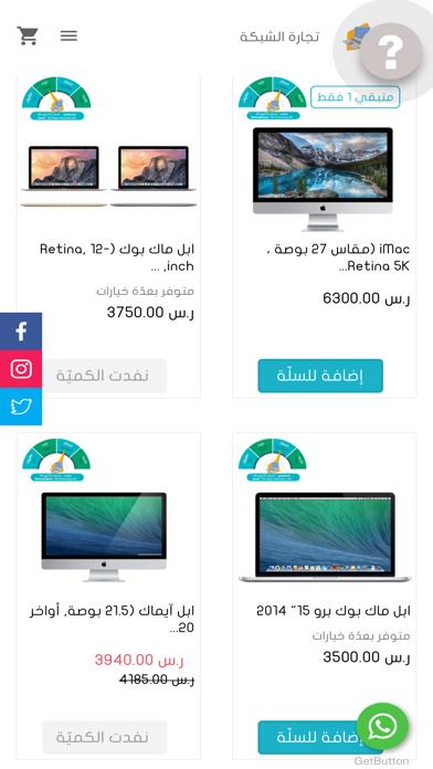 TradeNet تجارة الشبكةلقطة شاشة4
