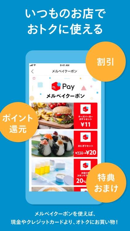 メルカリ(メルペイ)-フリマアプリ&スマホ決済 screenshot-7
