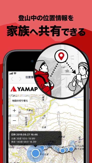 YAMAP / ヤマップ 登山を安全に楽しむGPSナビ ScreenShot2