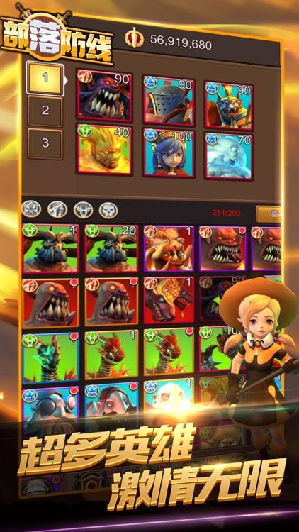 部落防线-热血塔防游戏 screenshot-3
