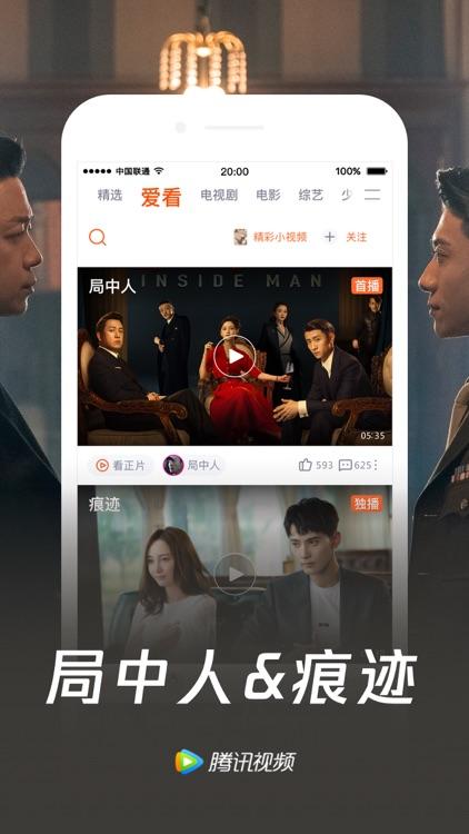 腾讯视频-认真的嘎嘎们独播 screenshot-4