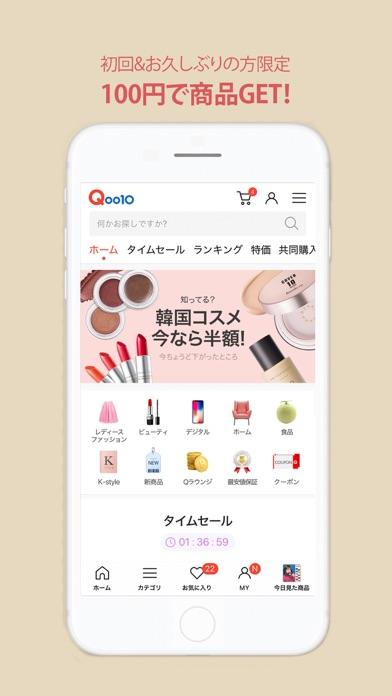 Qoo10(キューテン) 衝撃コスパモールのおすすめ画像3