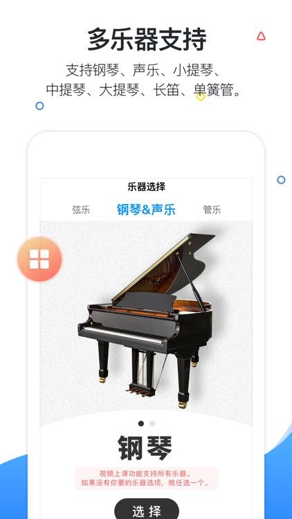 一起练琴 - 钢琴智能陪练 screenshot-0