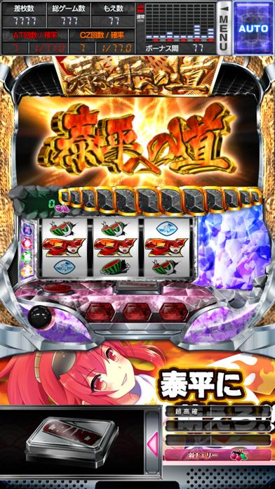 楽Jパチスロ 泰平に萌えろ!!のおすすめ画像1