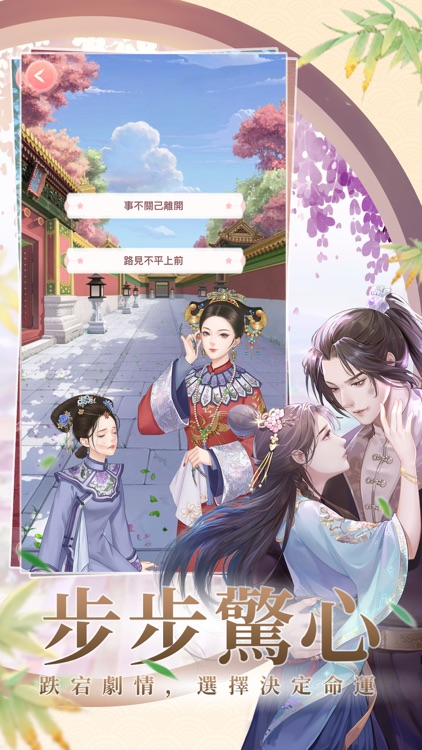 藍顏清夢 screenshot-3