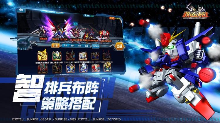 敢达决战 screenshot-4