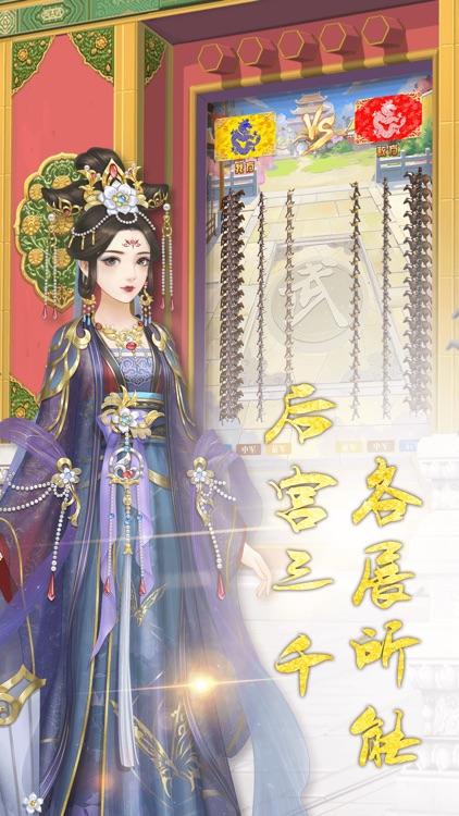 宫锁倾城-古风换装手游 screenshot-3
