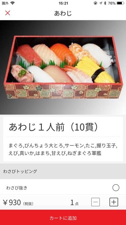回転寿司力丸 テイクアウト予約アプリ screenshot-3