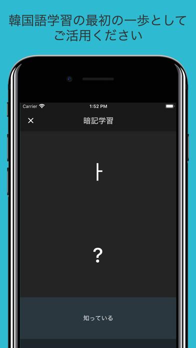 ハングルの読み方 - 韓国語入門のおすすめ画像4