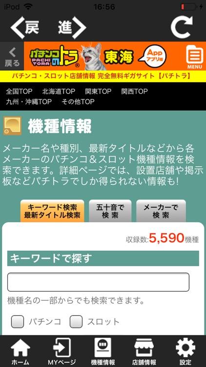 パチトラ screenshot-3