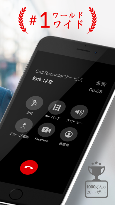 Call recorder - 通話の録音とボイスレコーダーのおすすめ画像2