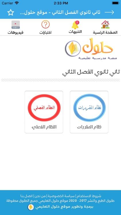 حلول screenshot-3