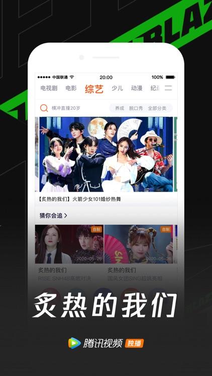 腾讯视频-认真的嘎嘎们独播 screenshot-3