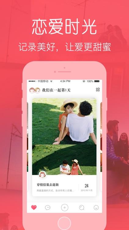 恋爱时光-情侣必备空间恋爱记录软件