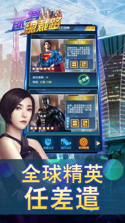 逐夢總裁路 screenshot-3