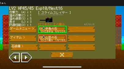 ピクセルスライム3のおすすめ画像4