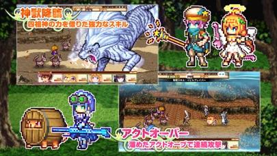 RPG 彩色のカルテットのおすすめ画像4