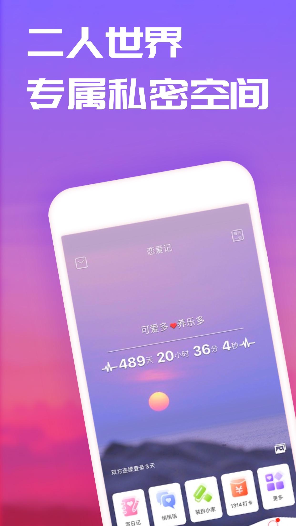 恋爱记-恋爱必备神器 Screenshot