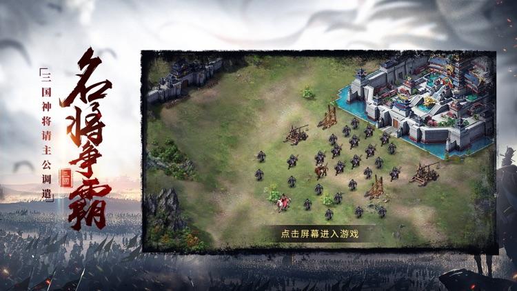 权谋三国单机版 screenshot-4