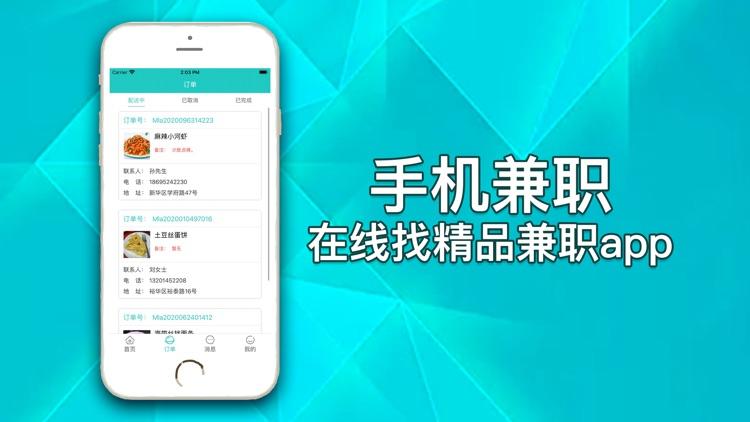 手机兼职-在线找精品兼职app