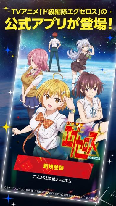 「ド級編隊エグゼロス」TVアニメ公式アプリのスクリーンショット1