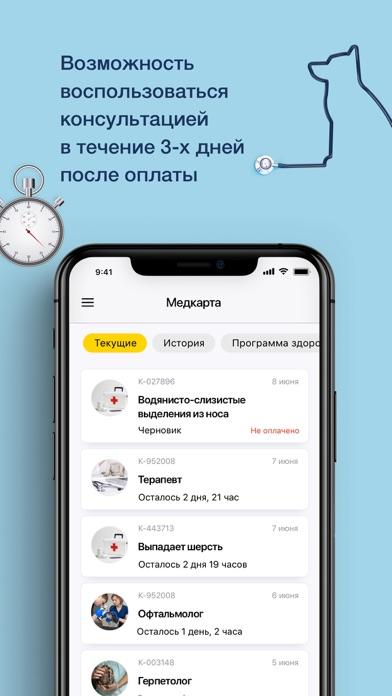 MyVet screenshot 4