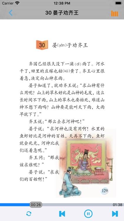 小学语文课本二年级下册 screenshot-4