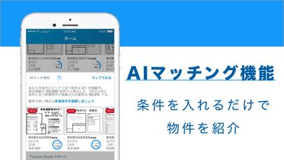 店舗物件アプリ/テナントブックのスクリーンショット3
