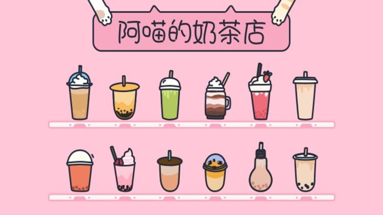 阿喵的奶茶店