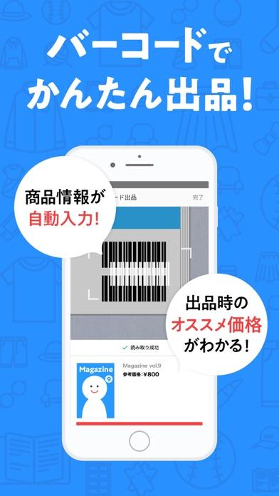 ラクマ(旧フリル)- 楽天のフリマアプリ ScreenShot7
