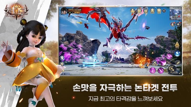 천무 screenshot-3