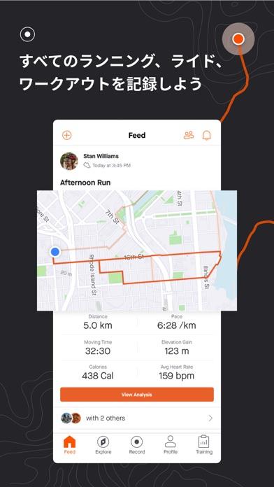 Strava トレーニング:ランニング&サイクリング ScreenShot0