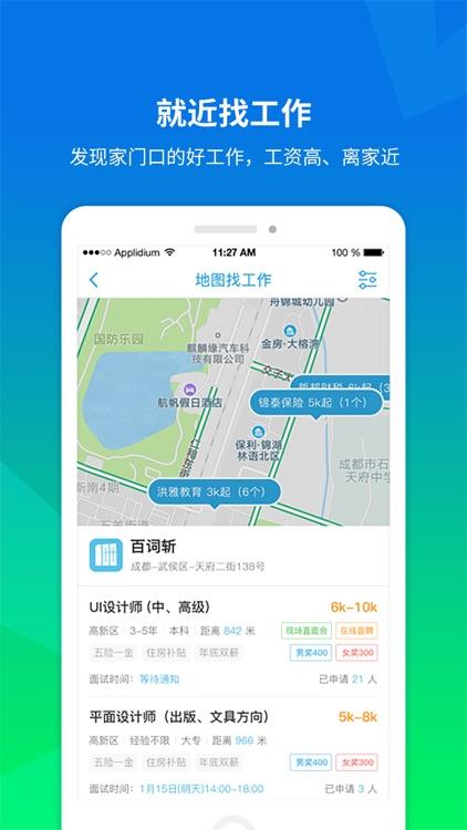 职池工作-同城招聘找工作 screenshot-5