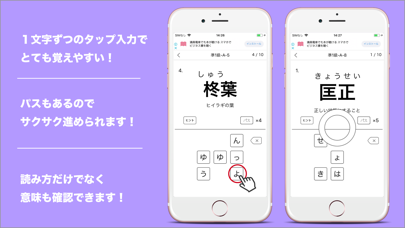 漢字検定1級・準1級 読みがなクイズのおすすめ画像2