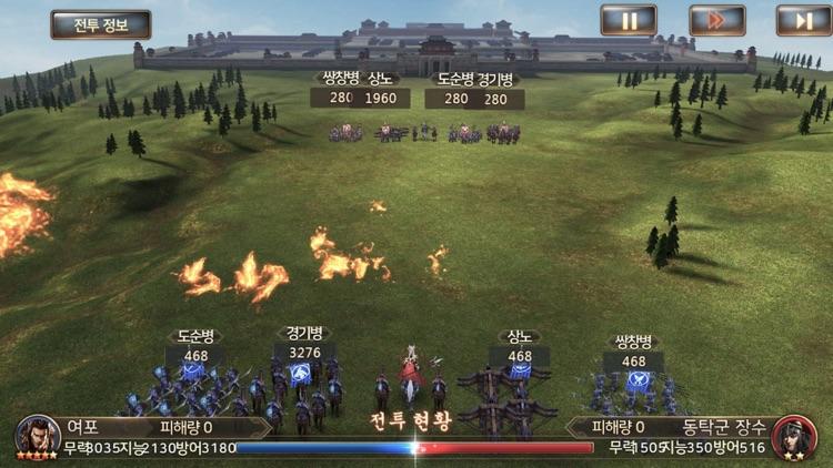 창천삼국: 전쟁의 서막 screenshot-8