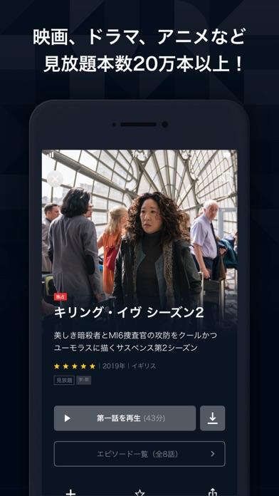 U-NEXT/ユーネクスト:日本最大級の動画・マンガアプリ ScreenShot1