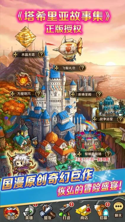 契约勇士 - 塔希里亚战记(策略战棋) screenshot-4