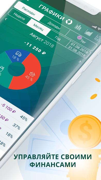 Анализ расходов и финансовСкриншоты 2