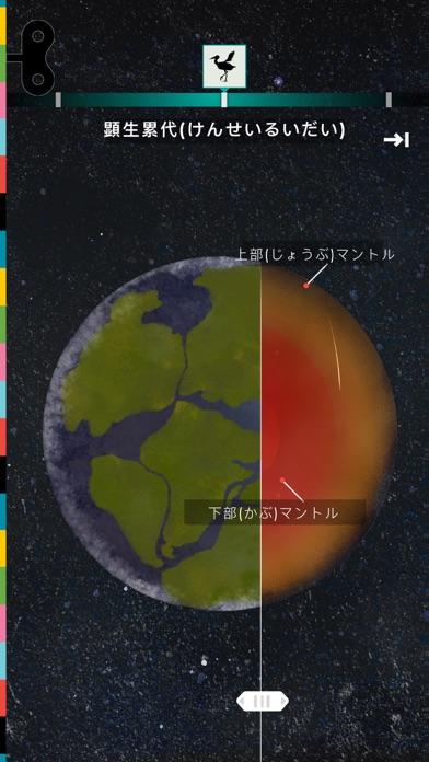 地球 ~ あそんでまなぼうのおすすめ画像2