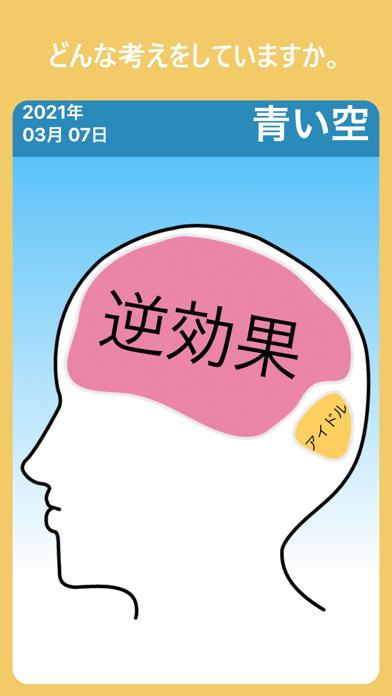 あなたの脳内。紹介画像1